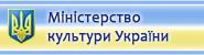 Сайт Міністерства культури і туризму